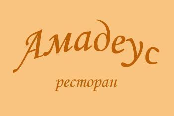 Амадеус|Їжа
