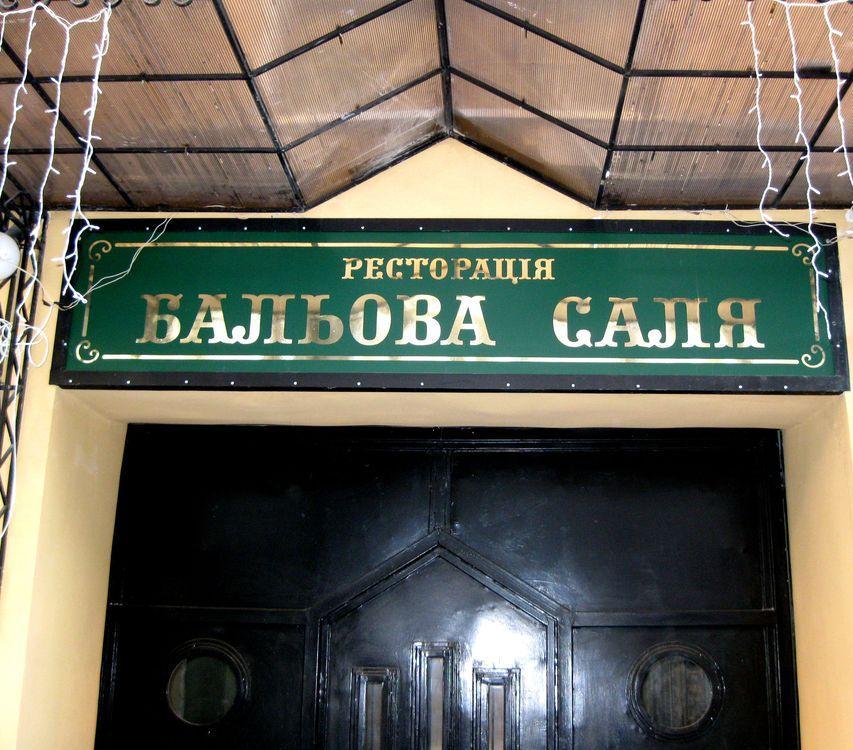 Бальова Сала Їжа