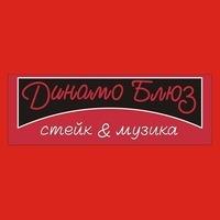 Динамо блюз|Їжа