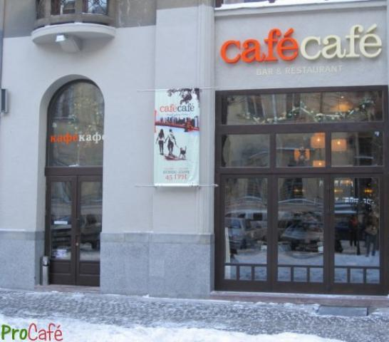 Cafe Їжа