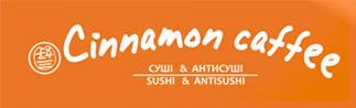 Cinnamon|Їжа