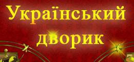 Український дворик|Їжа