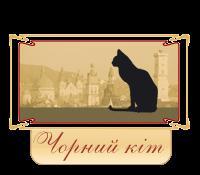 Чорний кіт|Їжа