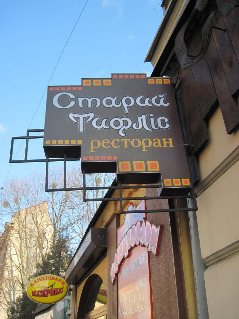 Старий Тифліс|Їжа