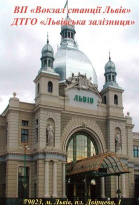 Ресторан вокзалу Львів Їжа