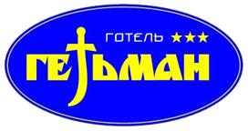 Гетьман|Їжа
