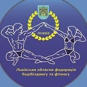 Львівська обласна федерація бодібілдингу та фітнесу|Спорт