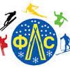 Львівська обласна федерація лижного спорту |Спорт