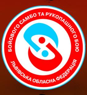 Львівська обласна федерація бойового самбо та рукопашного бою|Спорт