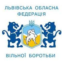 Львівська обласна федерація вільної боротьби|Спорт