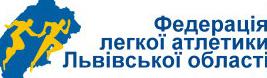 Федерація легкої атлетики Львівської області|Спорт