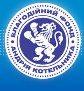 Благодійний фонд Андрія Котельника|Спорт