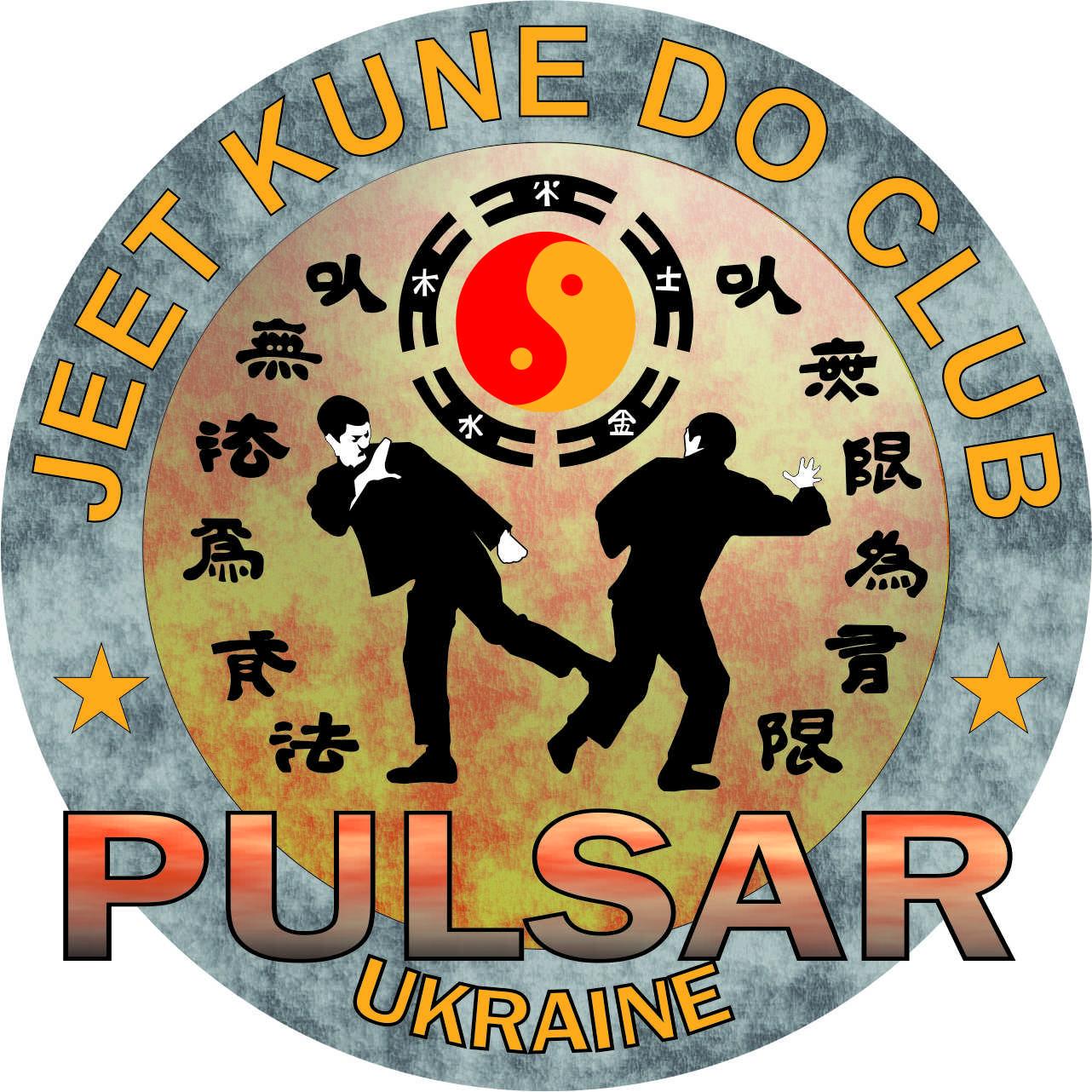 Клуб ПУЛЬСАР, рукопашний бій|Спорт