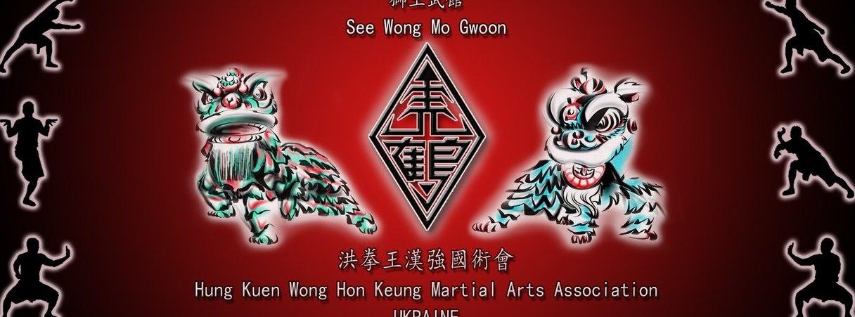 Школа кунг-фу «Сі Вонг Мо Гвун»|Спорт