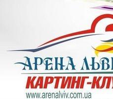Арена Львів|Дозвілля