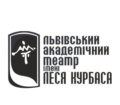 Львівський академічний театр імені Леся Курбаса|Дозвілля