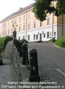 Геологічний музей ЛНУ ім. І.Франка|Дозвілля