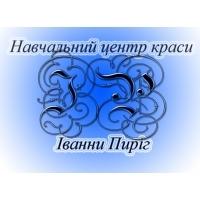 Навчальний центр краси Іванни Пиріг|Краса