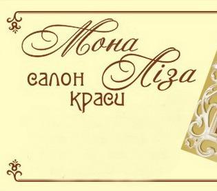 Мона Ліза|Краса