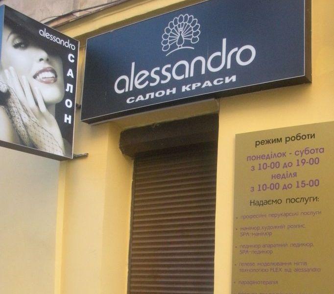 Alessandro|Краса