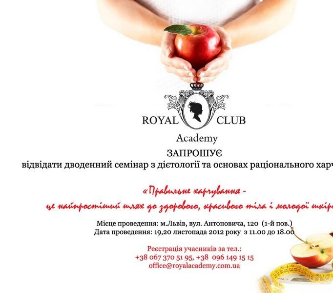 Royal Club Academy|Краса