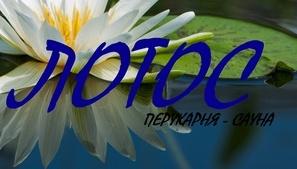 Лотос|Краса