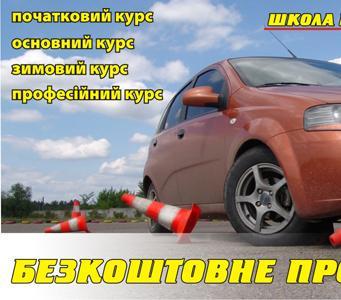 Водійська школа Тараса Реги|Гуртки