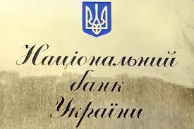 Національний банк України|Інше