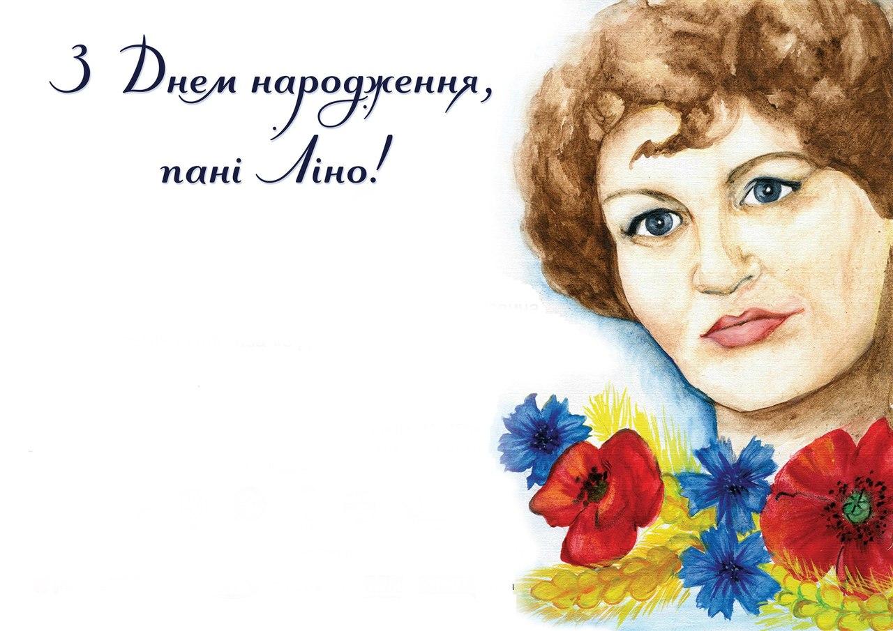 У Львові відсвяткували День народження Ліни Костенко