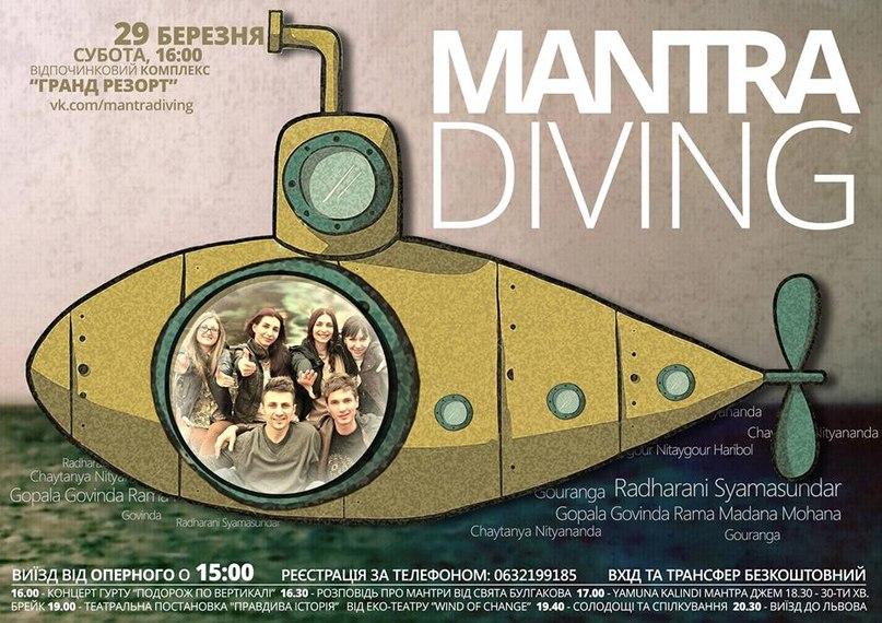 Mantra diving: на зв