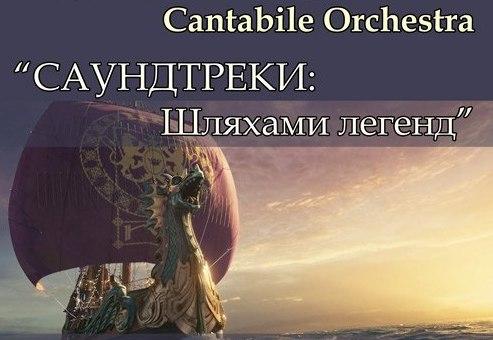 "Мандрівка ""Шляхами легенд"" з Cantabile Orchestra"