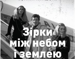 """Зірки між небом і землею"" у Львові"